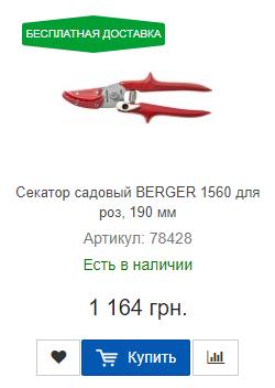 Купить недорого секатор садовый BERGER 1560 для роз