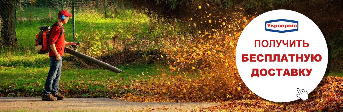 Купить недорого садовые пылесосы ECHO