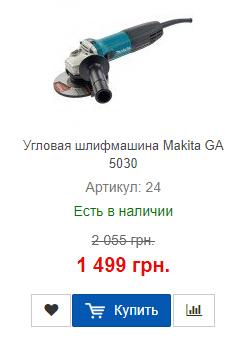 Купить выгодно сетевую болгарку Makita GA 5030