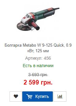 Купить выгодно сетевую болгарку Metabo W 9-125 Quick