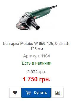 Купить выгодно сетевую болгарку Metabo W 850-125