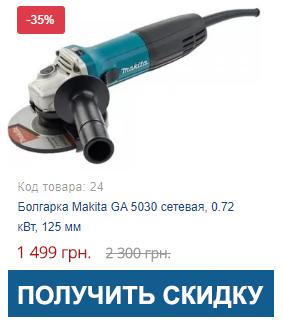 Купить недорого болгарку Makita GA 5030, 0.72 кВт, 125 мм