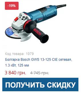 Купить недорого болгарку Bosch GWS 13-125 CIE, 1.3 кВт, 125 мм