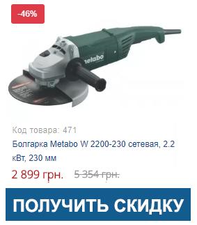Купить недорого болгарку Metabo W 2200-230, 2.2 кВт, 230 мм