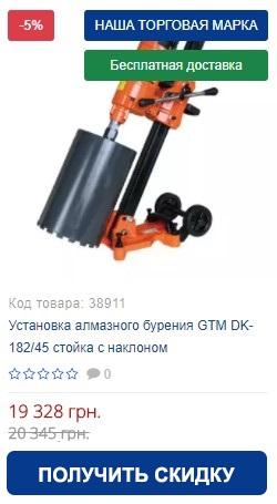 Купить установку алмазного бурения GTM DK-182/45 стойка с наклоном