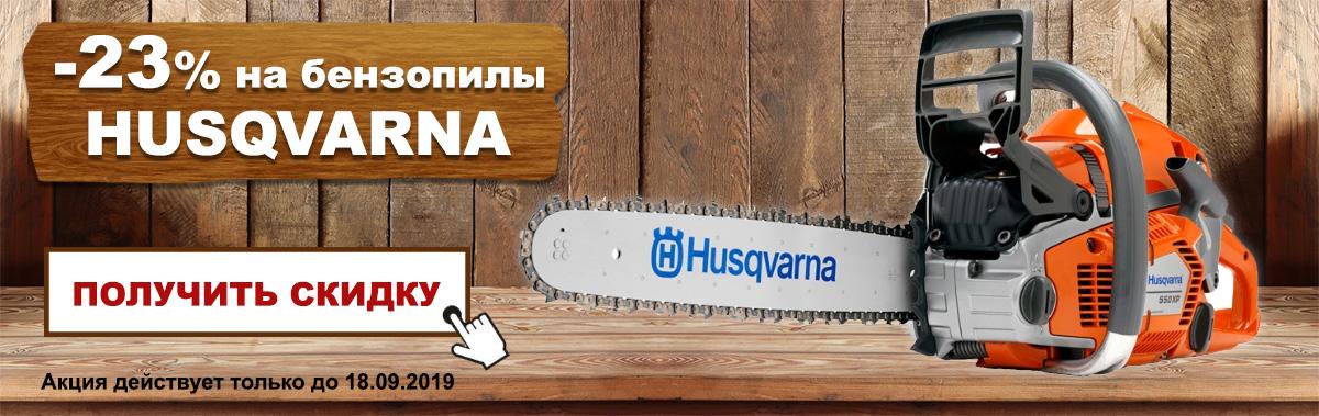 Купить недорого бензопилы Husqvarna