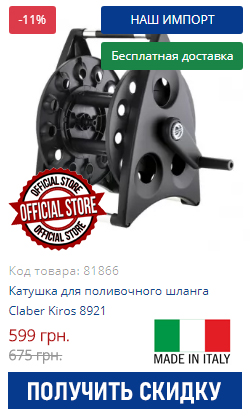 Купить катушку для поливочного шланга Claber Kiros 8921