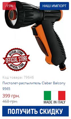 Купить пистолет-распылитель Claber Balcony