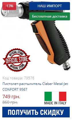 Купить пистолет-распылитель Claber Claber Metal-Jet CONFORT 9567