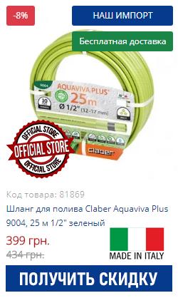 Купить шланг для полива Claber Aquaviva Plus 9004, 25 м 1/2 зеленый