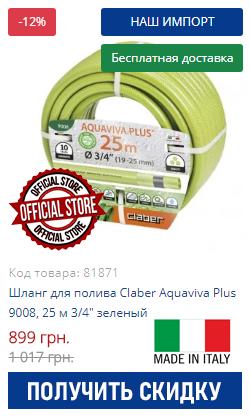 Купить шланг для полива Claber Aquaviva Plus 9008, 25 м 3/4 зеленый