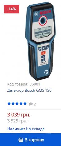 Купить недорого детектор Bosch GMS 120