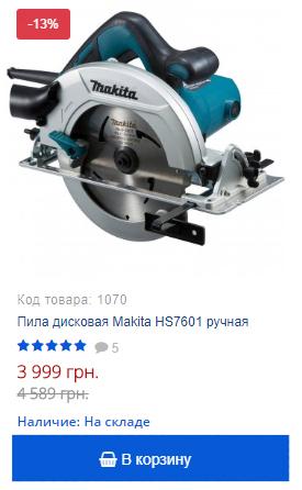 Купить пилу дисковую Makita HS7601 ручную