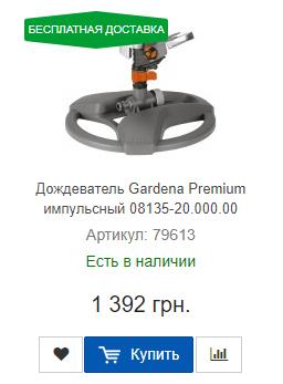 Купить недорого дождеватель импульсный Gardena 08135-20.000.00