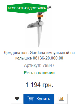 Купить недорого дождеватель импульсный Gardena 08136-20.000.00