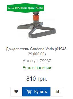 Купить недорого дождеватель импульсный Gardena Vario 01948-29.000.00