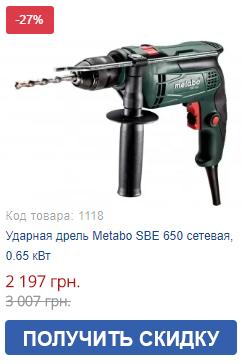 Купить ударную дрель Metabo SBE 650