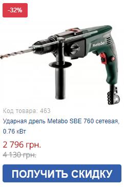 Купить ударную дрель Metabo SBE 760