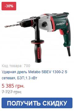 Купить ударную дрель Metabo SBEV 1300-2 S