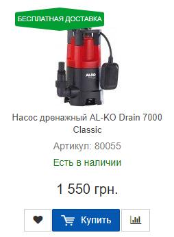 Купить недорого дренажный насос AL-KO Drain 7000 Classic