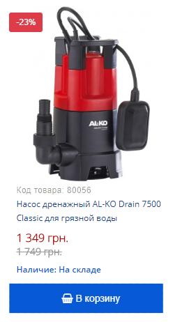 Купить недорого насос дренажный AL-KO Drain 7500 Classic для грязной воды
