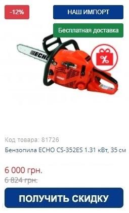 Купить бензопилу ECHO CS-352ES 1.31 кВт, 35 см
