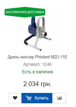 Купить недорого дрель-миксер Фиолент МД1-11Е