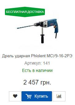 Купить недорого дрель Фиолент МС8-16РЭ