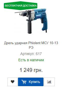 Купить недорого дрель Phiolent МСУ 10-13 РЭ
