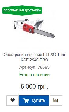 Купить выгодно цепную электропилу FLEXO Trim KSE 2540 PRO