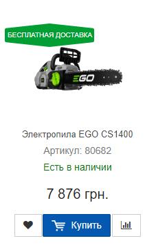 Купить выгодно аккумуляторную цепную пилу EGO CS1400 для сада