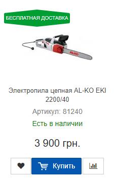 Купить недорогую сетевую пилу AL-KO EKI 2200/40