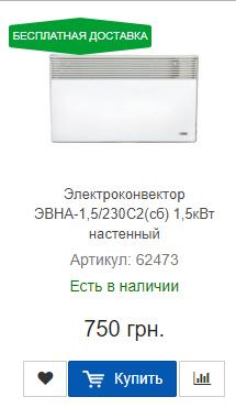Купить недорого электроконвектор Термия ЭВНА-2,5/230 С2 (сш) настенный