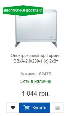 Купить недорого электроконвектор Термия ЭВУА-2,0/230-1 (с) 2кВт