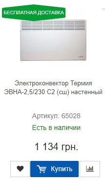 Купить недорого электроконвектор ЭВНА-1,5/230С2(сб) 1,5кВт настенный