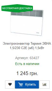 Купить недорого электроконвектор Термия ЭВНА 1,5/230 С2Е (мб) 1,5кВт