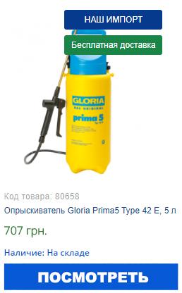 Купить опрыскиватель Gloria Prima5 Type 42 E, 5 л