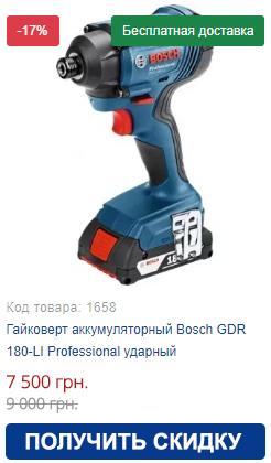 Купить гайковерт аккумуляторный Bosch GDR 180-LI Professional ударный
