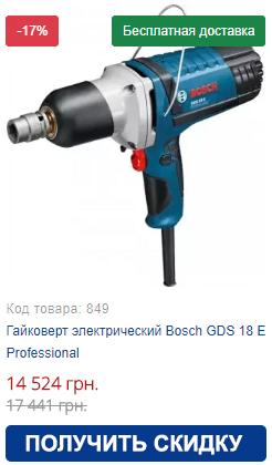 Купить гайковерт электрический Bosch GDS 18 E Professional