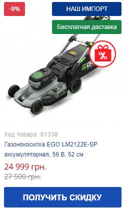 Купить газонокосилку EGO LM2122E-SP аккумуляторную, 56 В, 52 см