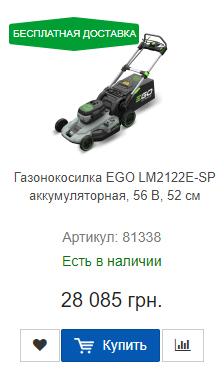 Купить недорого аккумуляторную газонокосилку для сада EGO LM2122E-SP