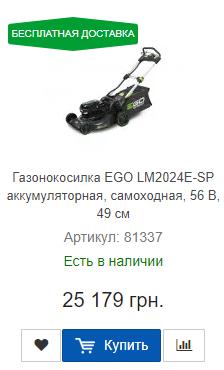 Купить недорого аккумуляторную газонокосилку для сада EGO LM2024E-SP