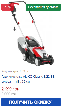 Купить электрическую газонокосилку AL-KO Classic 3.22 SE