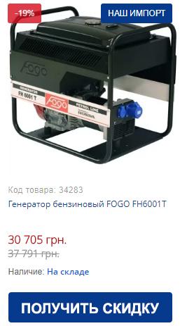 Купить генератор бензиновый FOGO FH6001T