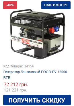 Купить генератор бензиновый FOGO FV 13000 RTE