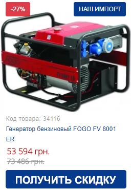 Купить генератор бензиновый FOGO FV 8001 ER