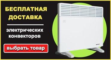 Бесплатная доставка электроконвекторов