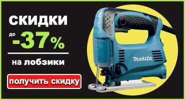 Скидки до -37% на электролобзики