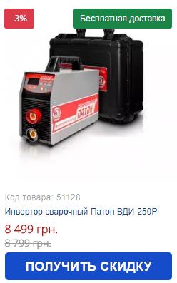 Купить инвертор сварочный Патон ВДИ-250P