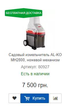 Купить недорого садовый измельчитель веток AL-KO MH2800